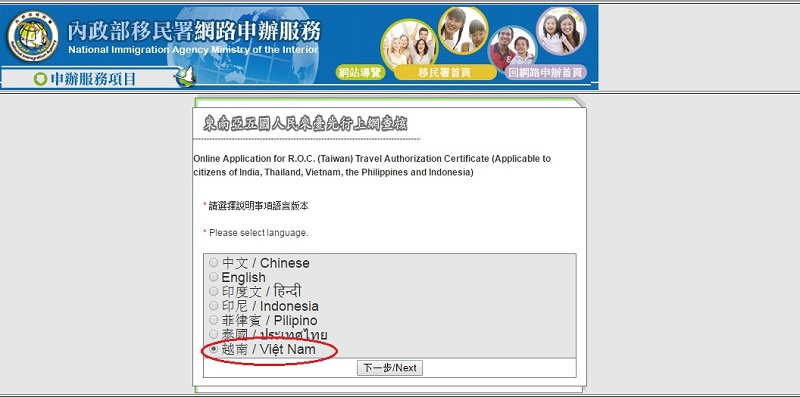 Lựa chọn ngôn ngữ Tiếng Việt khi làm thủ tục xin visa Đài Loan