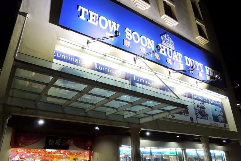 Teow Soon Huat Duty-Free