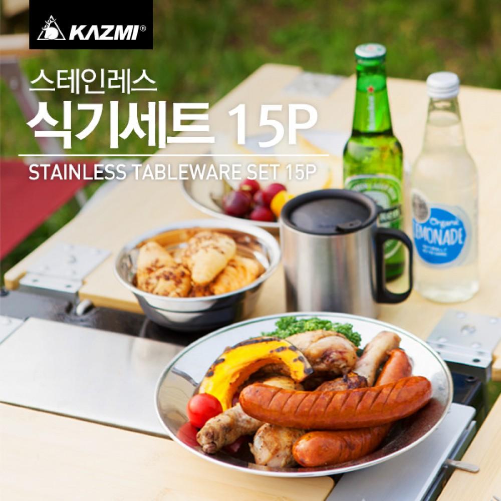 Bộ 15 dụng cụ đựng đồ ăn cắm trại Kazmi K7T3K001