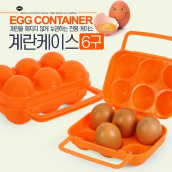 Hộp nhựa đựng trứng 6 ngăn Kazmi K5T3K004