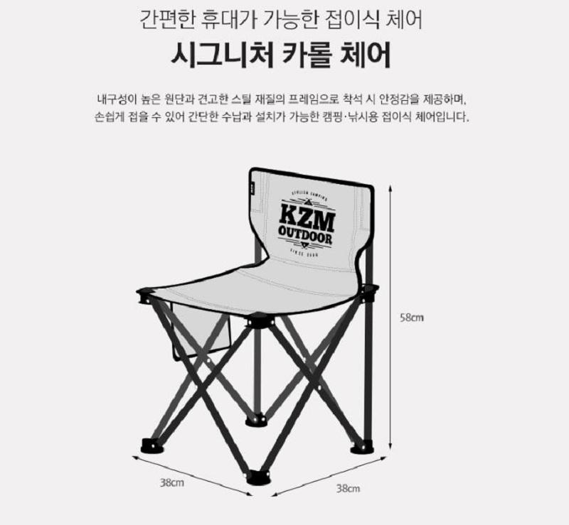 Kích thước của ghế xếp phượt Kazmi K9T3C001
