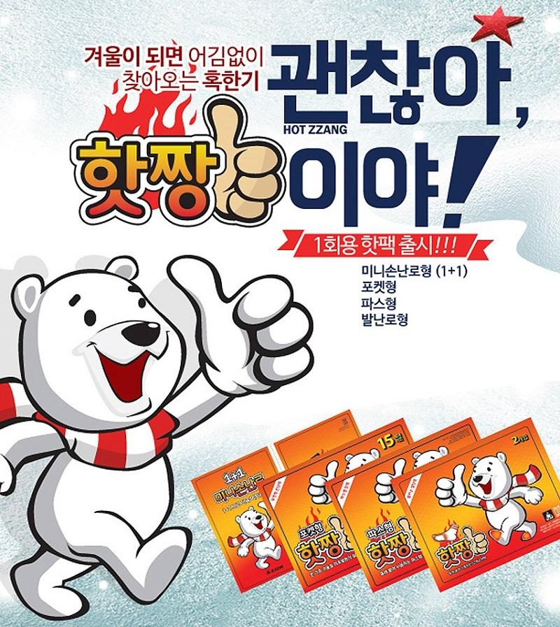 Miếng dán giữ nhiệt kazmi Hàn Quốc