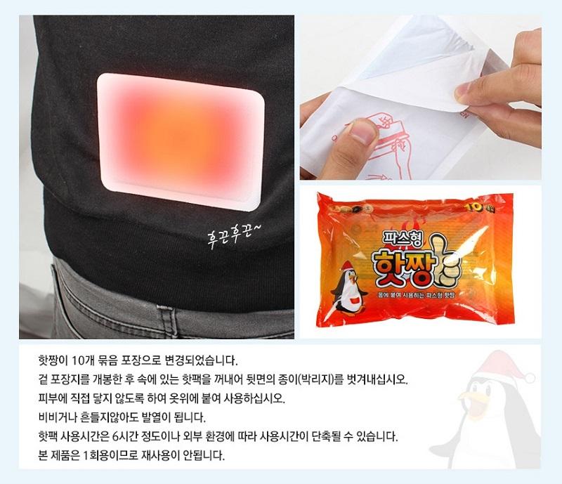 Miếng dán giữ nhiệt cơ thể