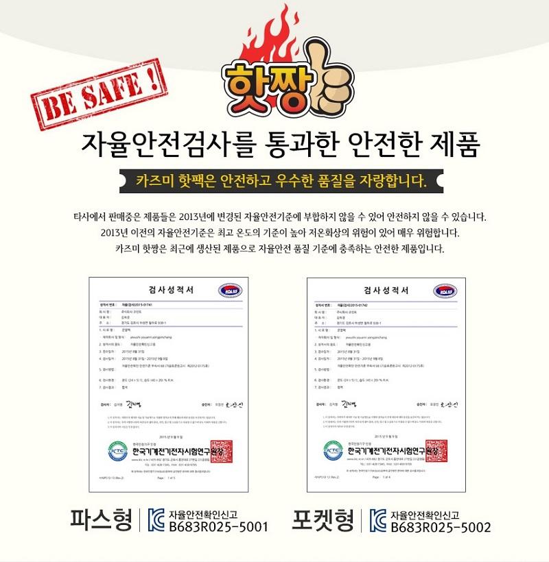 Miếng dán giữ nhiệt Hàn Quốc